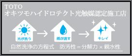 TOTO ハイドロテクト光触媒